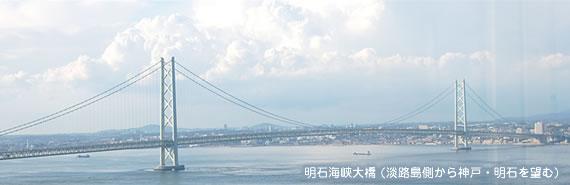 明石海峡大橋 (淡路島側から神戸・明石を望む)